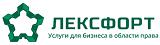 Юридическая Компания ЛексФорт